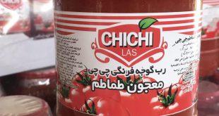 فروشنده رب گوجه