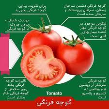 چند نکته در مورد مصرف رب گوجه
