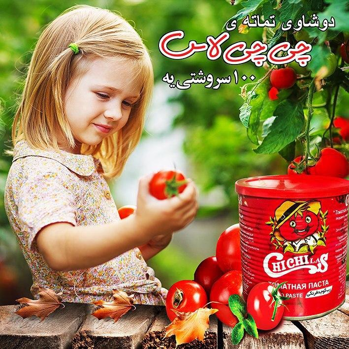 تولید رب گوجه فرنگی قوطی فلزی چی چی لاس