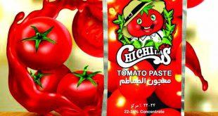 رب گوجه فرنگی ساشه برند چی چی لاس