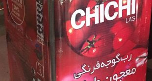 بهترین مارک رب گوجه فرنگی حلبی