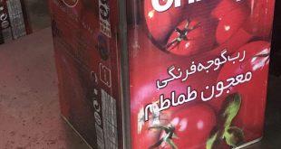 رب گوجه فرنگی حلبی با کیفیت چی چی لاس
